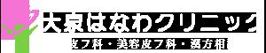 練馬・大泉学園一般皮フ科(保険対応)からニキビ・脱毛など自費治療にも対応「大泉はなわクリニック」