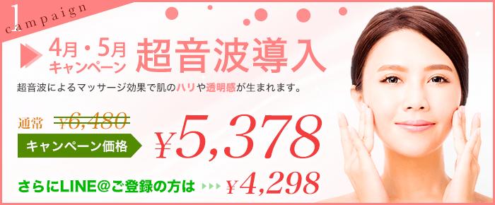 2,3月限定キャンペーン