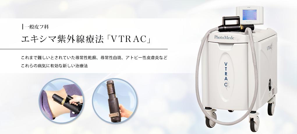 エキシマ紫外線療法「VTRAC」