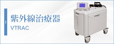 紫外線治療器 VTRAC